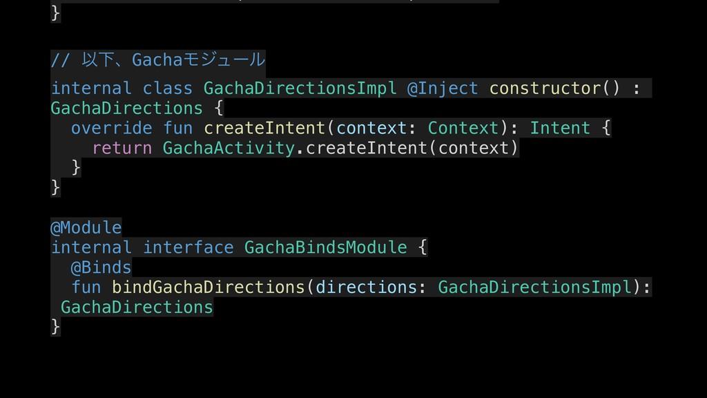 } . // ҎԼɺGachaϞδϡʔϧ internal class GachaDirect...