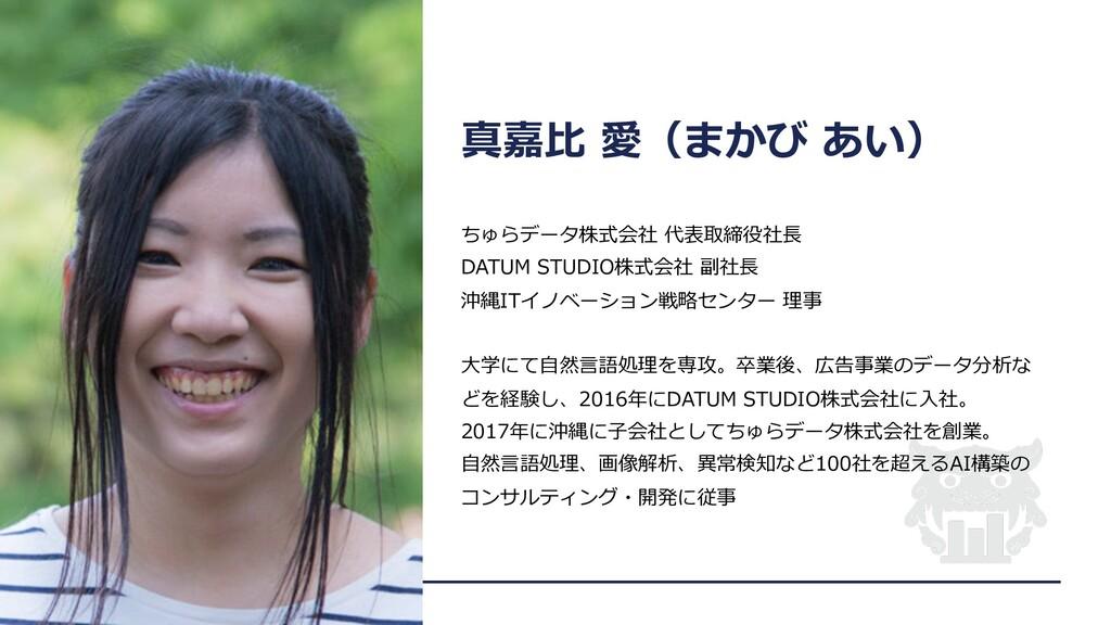 真嘉⽐ 愛(まかび あい) ちゅらデータ株式会社 代表取締役社⻑ DATUM STUDIO株式...