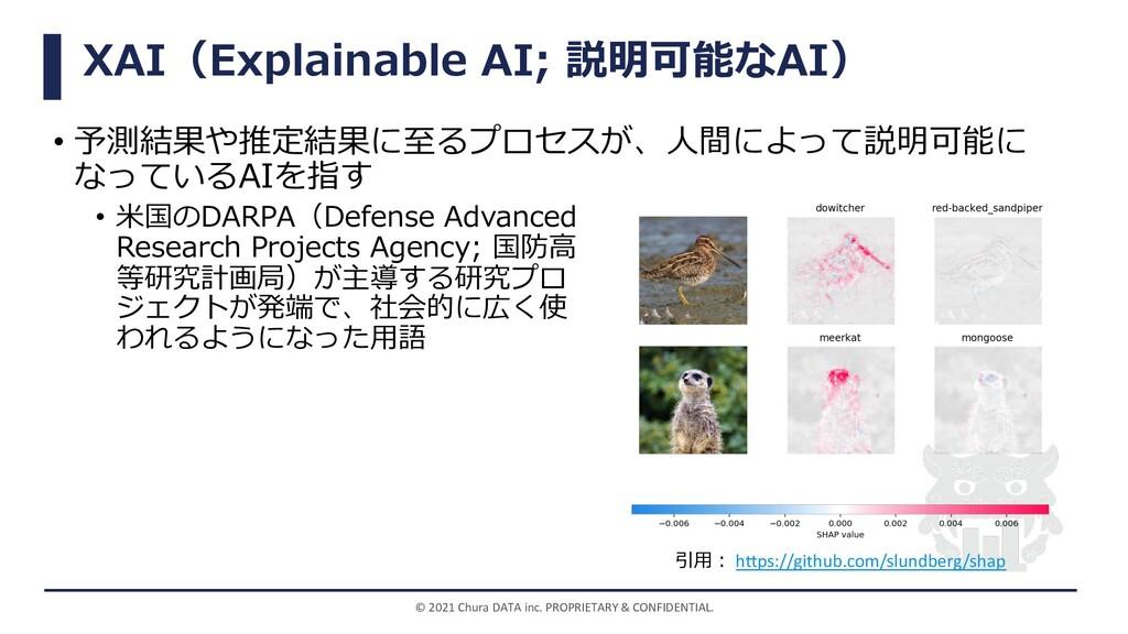 XAI(Explainable AI; 説明可能なAI) • 予測結果や推定結果に⾄るプロセス...