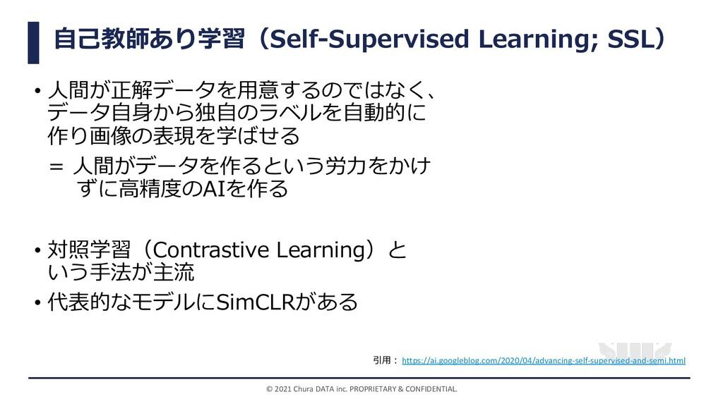 ⾃⼰教師あり学習(Self-Supervised Learning; SSL) • ⼈間が正解...