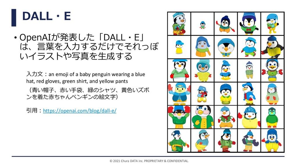 DALL・E • OpenAIが発表した「DALL・E」 は、⾔葉を⼊⼒するだけでそれっぽ い...