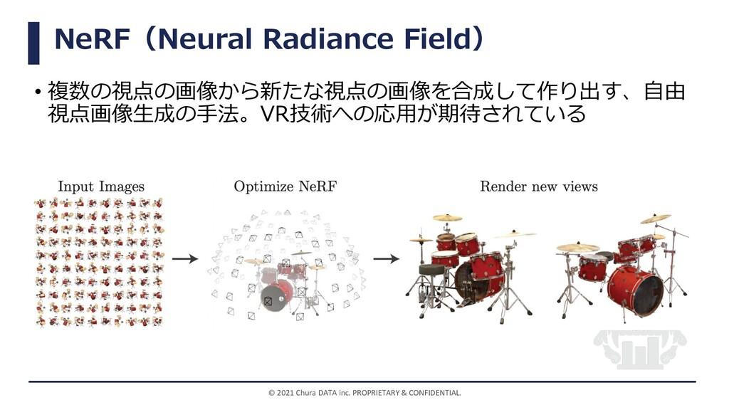 NeRF(Neural Radiance Field) • 複数の視点の画像から新たな視点の画...