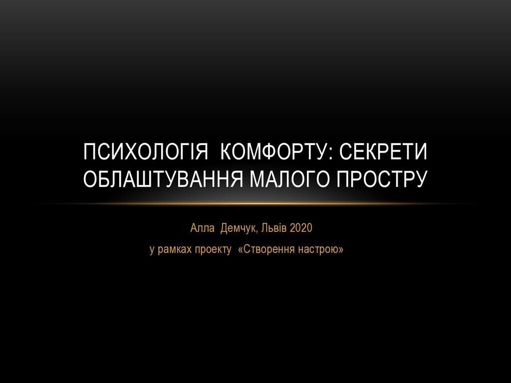 Алла Демчук, Львів 2020 у рамках проекту «Створ...