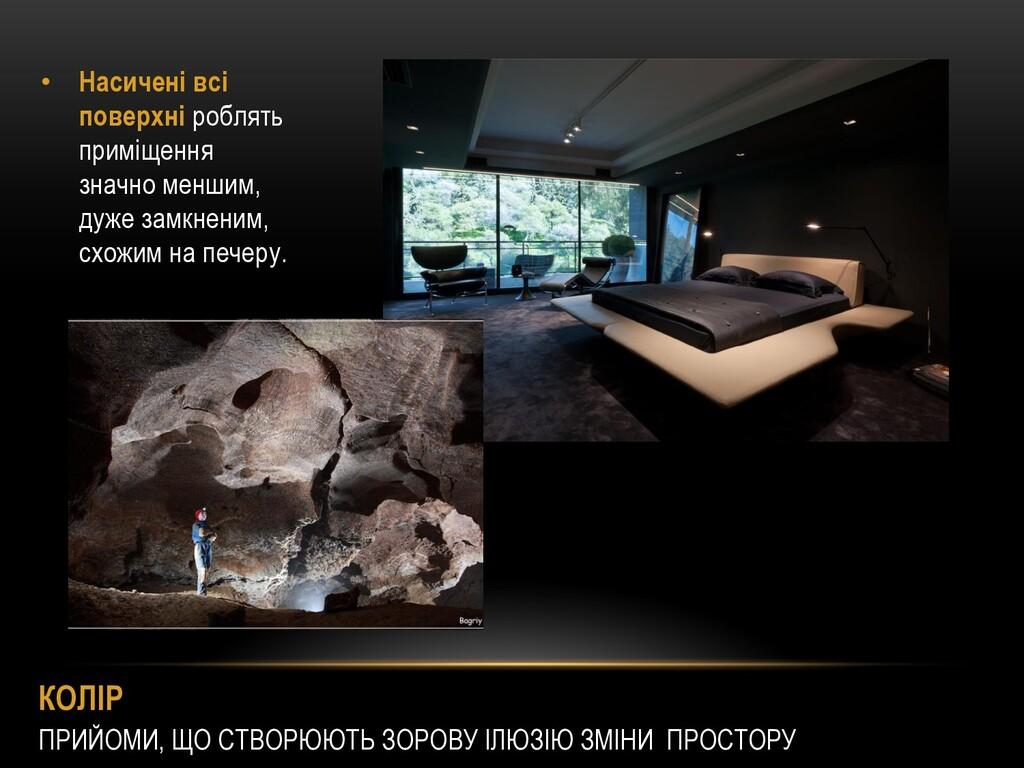 • Насичені всі поверхні роблять приміщення знач...