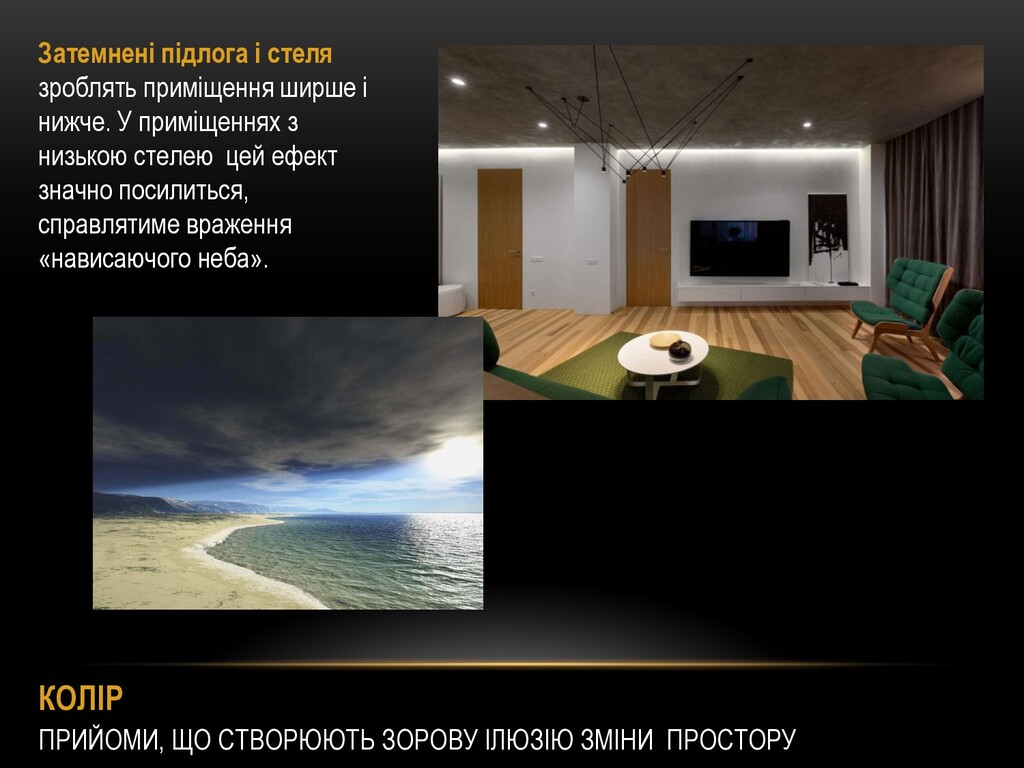 Затемнені підлога і стеля зроблять приміщення ш...