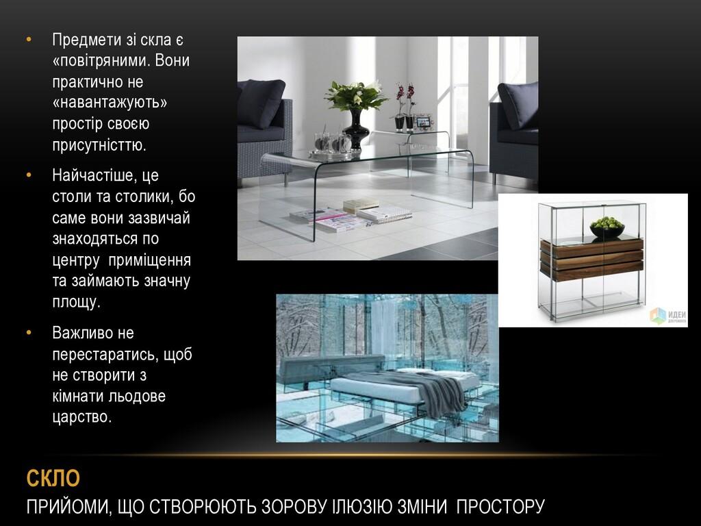• Предмети зі скла є «повітряними. Вони практич...