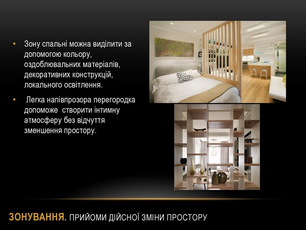 • Зону спальні можна виділити за допомогою коль...