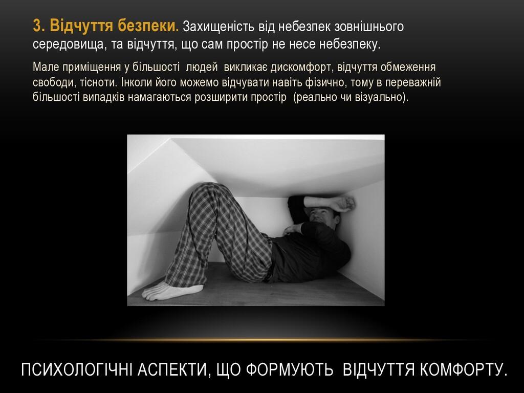 3. Відчуття безпеки. Захищеність від небезпек з...