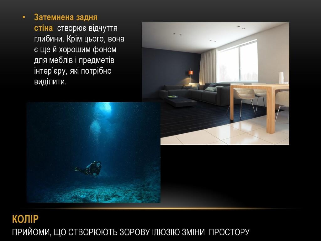 • Затемнена задня стіна створює відчуття глибин...