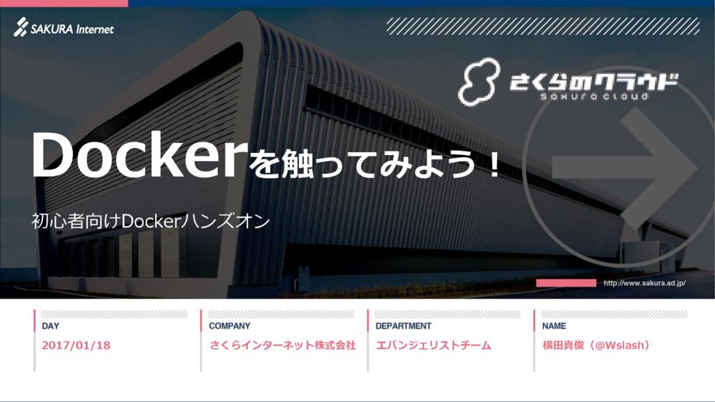 エバンジェリストチーム 横田真俊(@Wslash) さくらインターネット株式会社 初心者向けD...