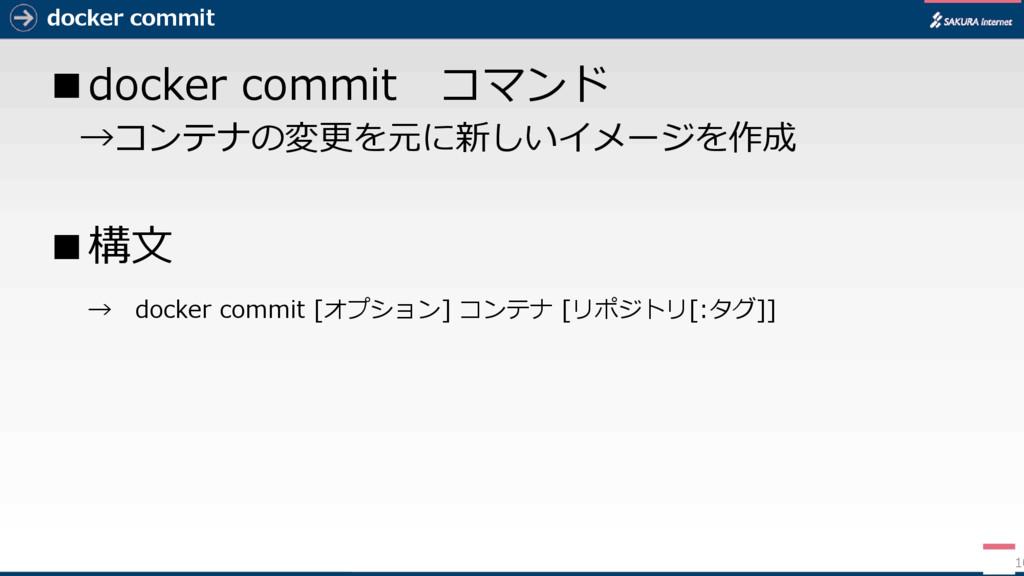 docker commit ■docker commit コマンド →コンテナの変更を元に新し...
