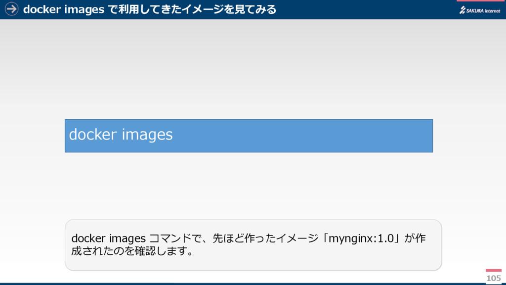 docker images で利用してきたイメージを見てみる 105 docker image...