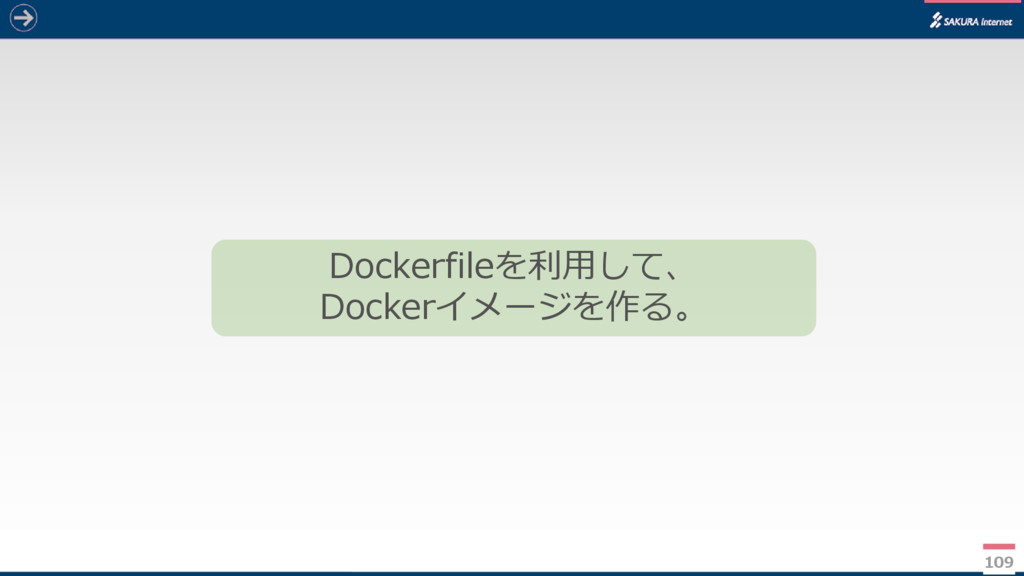 109 Dockerfileを利用して、 Dockerイメージを作る。