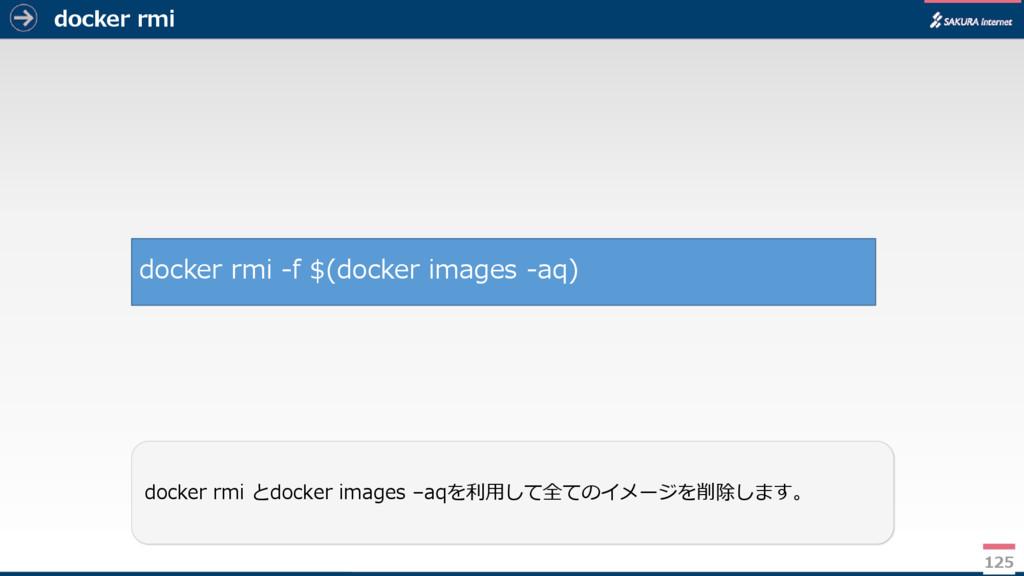 docker rmi 125 docker rmi とdocker images –aqを利用...