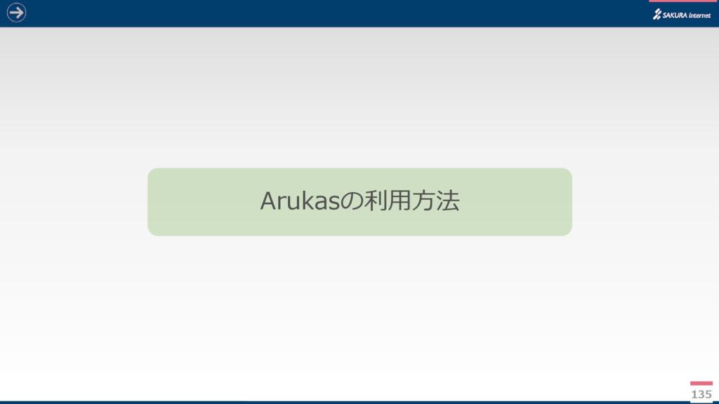 135 Arukasの利用方法