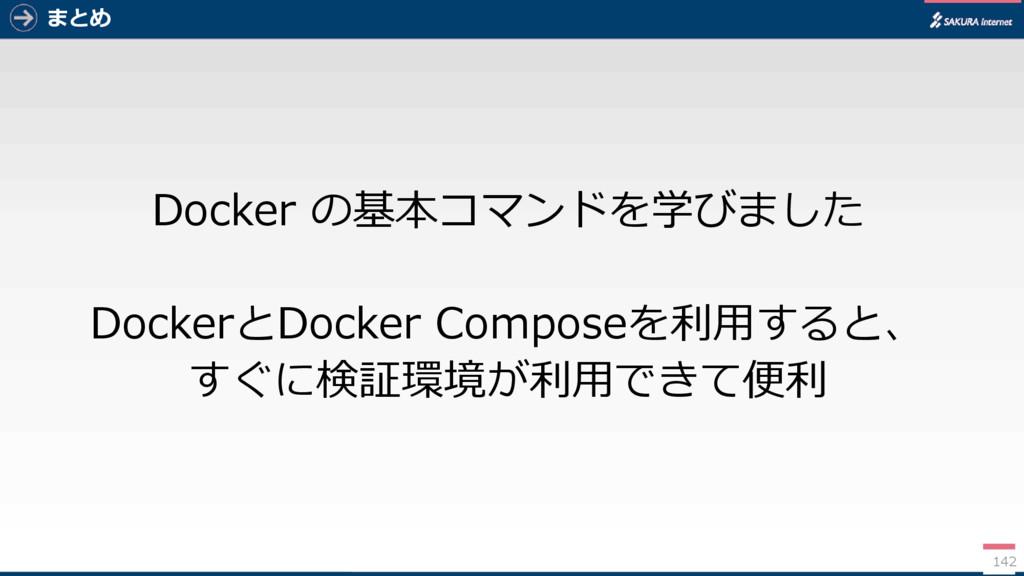 まとめ Docker の基本コマンドを学びました DockerとDocker Composeを...