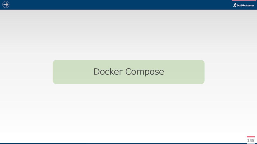 155 Docker Compose
