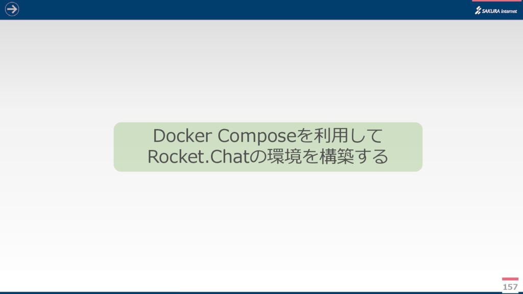 157 Docker Composeを利用して Rocket.Chatの環境を構築する