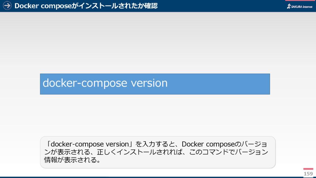 Docker composeがインストールされたか確認 159 「docker-compose...