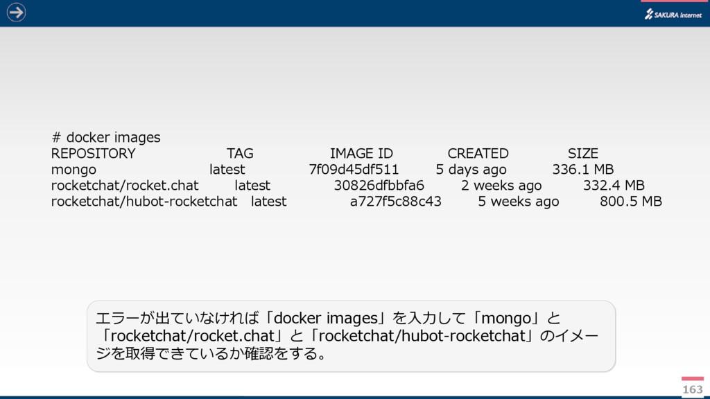 163 エラーが出ていなければ「docker images」を入力して「mongo」と 「ro...