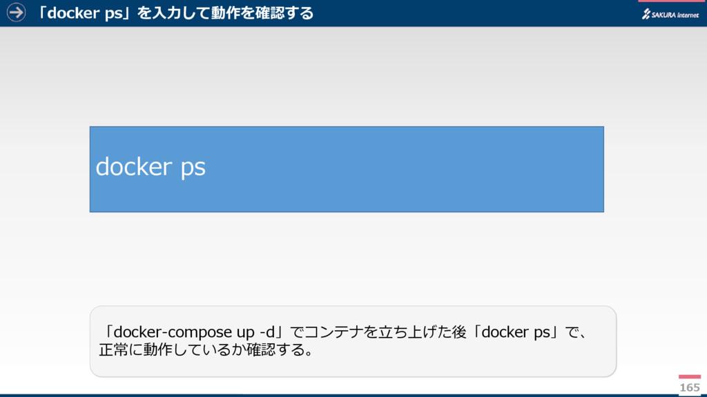 「docker ps」を入力して動作を確認する 165 「docker-compose up ...
