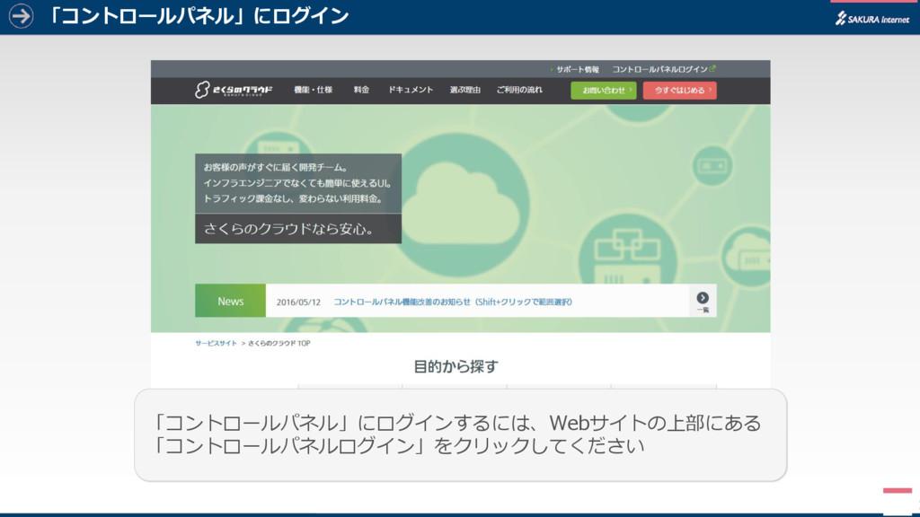「コントロールパネル」にログイン 2 「コントロールパネル」にログインするには、Webサイトの...