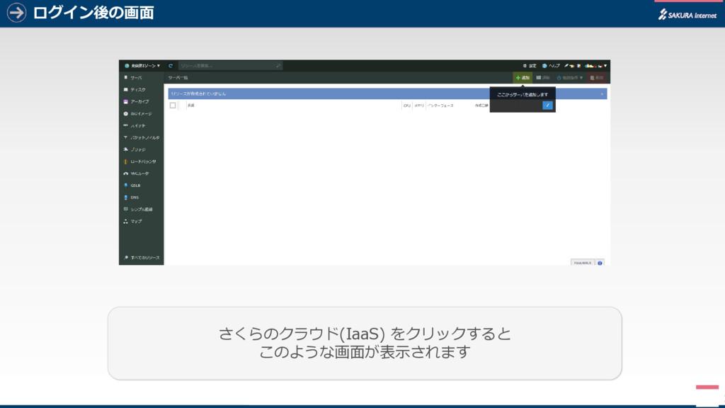 ログイン後の画面 2 さくらのクラウド(IaaS) をクリックすると このような画面が表示され...