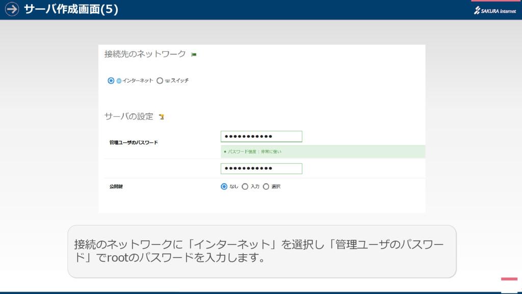 サーバ作成画面(5) 3 接続のネットワークに「インターネット」を選択し「管理ユーザのパスワー...