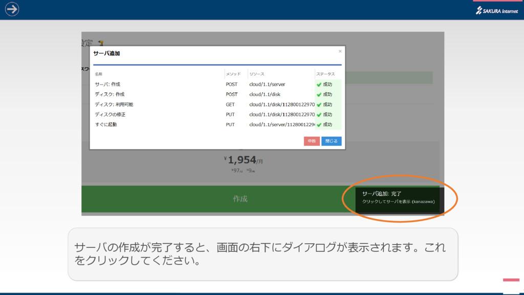 3 サーバの作成が完了すると、画面の右下にダイアログが表示されます。これ をクリックしてくださ...