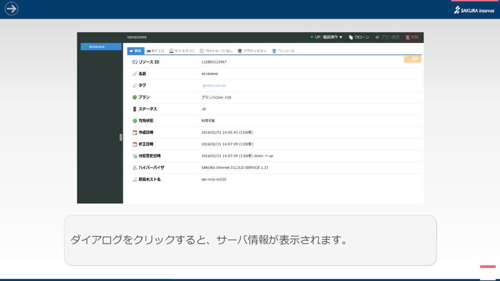 3 ダイアログをクリックすると、サーバ情報が表示されます。