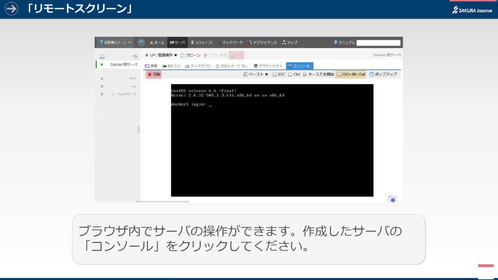 「リモートスクリーン」 3 ブラウザ内でサーバの操作ができます。作成したサーバの 「コンソール...