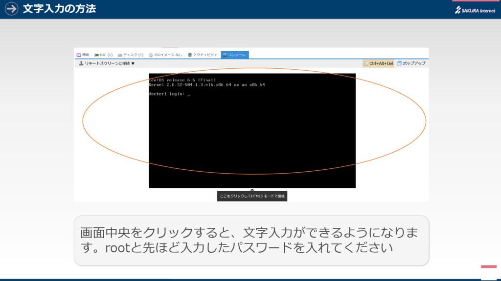 文字入力の方法 3 画面中央をクリックすると、文字入力ができるようになりま す。rootと先ほ...