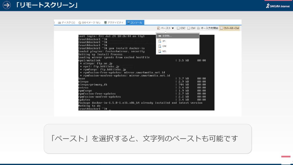 「リモートスクリーン」 4 「ペースト」を選択すると、文字列のペーストも可能です