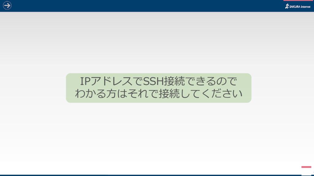 4 IPアドレスでSSH接続できるので わかる方はそれで接続してください
