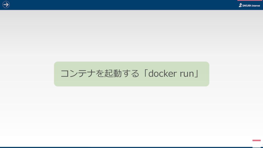 4 コンテナを起動する「docker run」