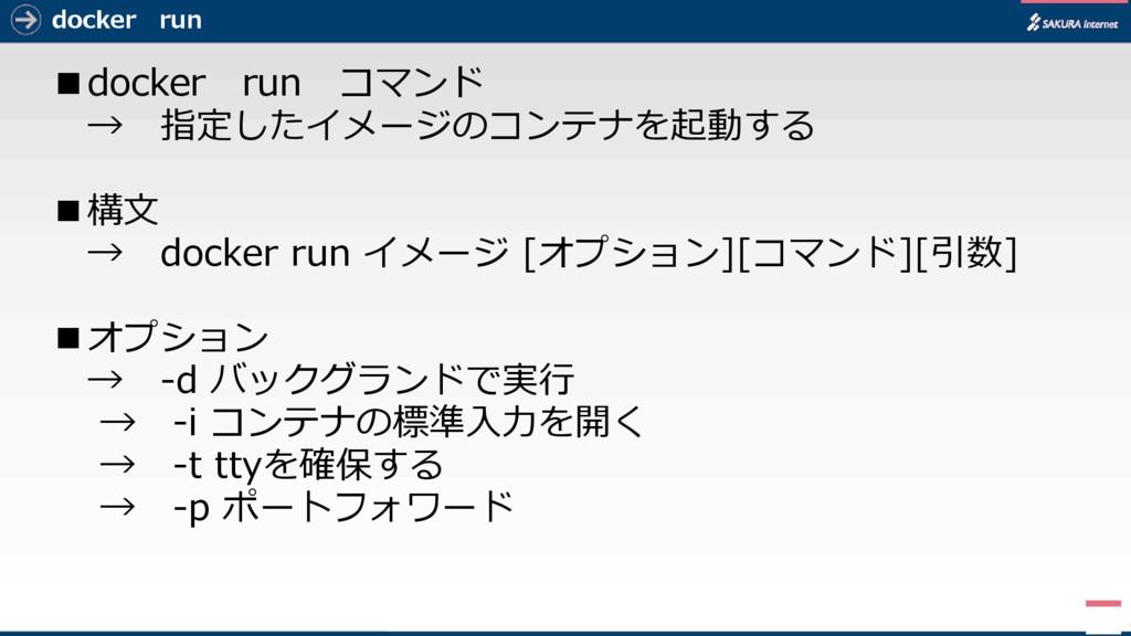 docker run ■docker run コマンド → 指定したイメージのコンテナを起動す...