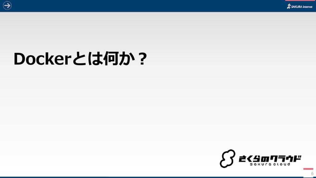 Dockerとは何か? 6