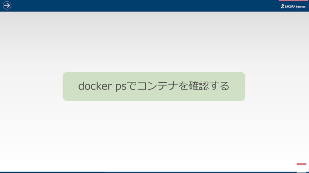 6 docker psでコンテナを確認する