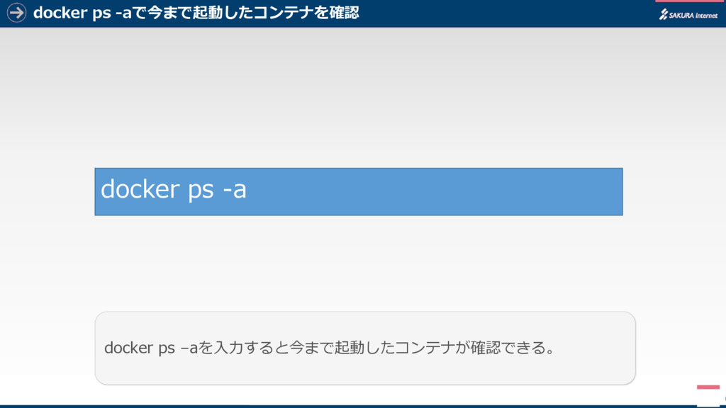 docker ps -aで今まで起動したコンテナを確認 6 docker ps –aを入力する...