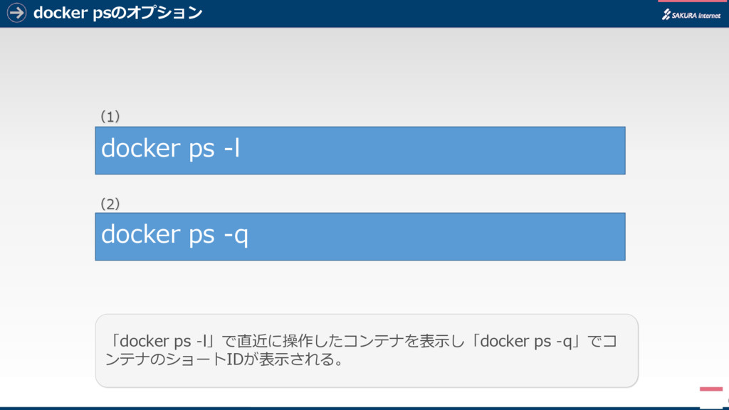 docker psのオプション 6 「docker ps -l」で直近に操作したコンテナを表示...