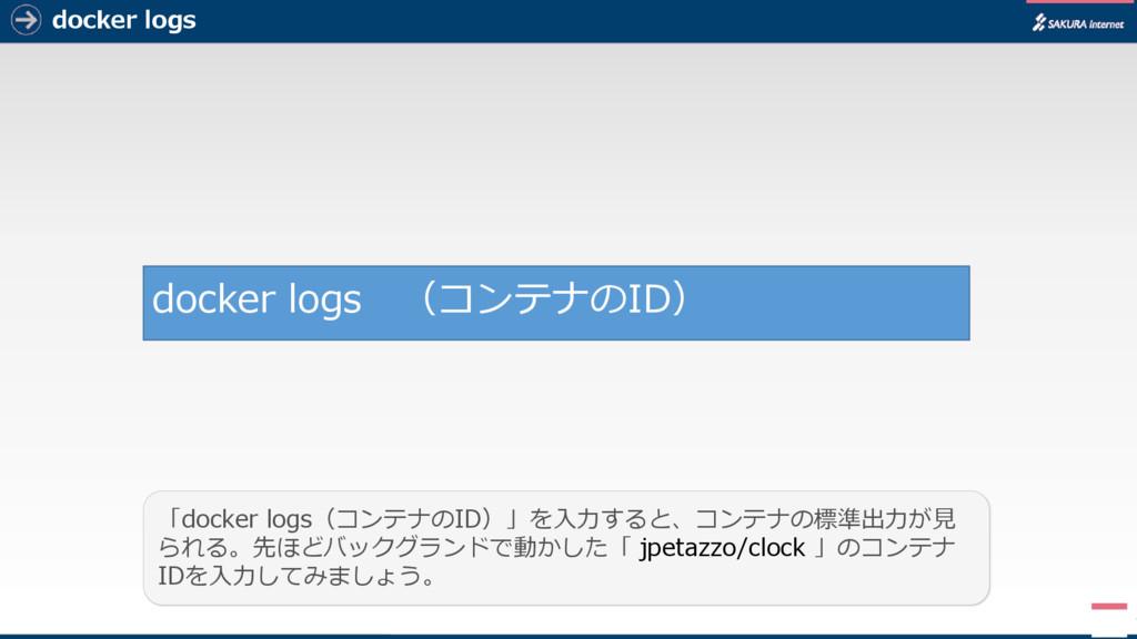 docker logs 7 「docker logs(コンテナのID)」を入力すると、コンテナ...