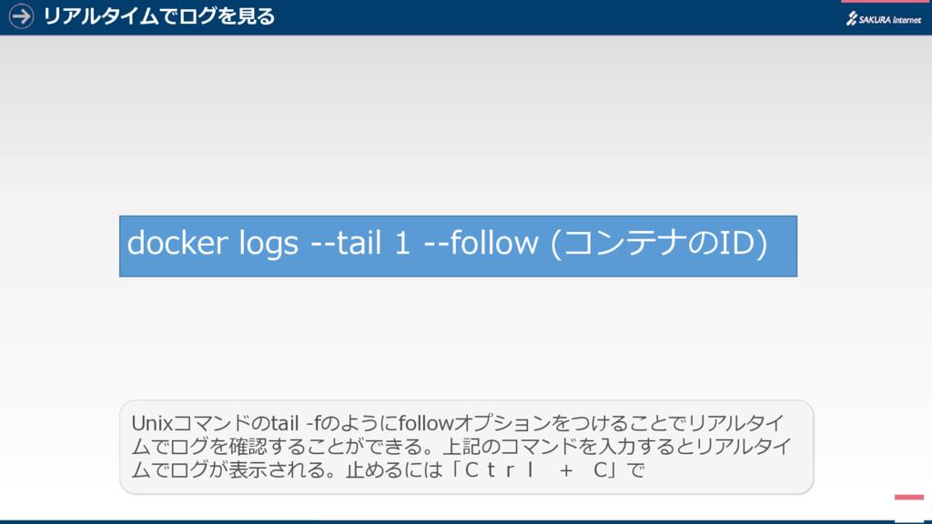 リアルタイムでログを見る 7 docker logs --tail 1 --follow (コ...