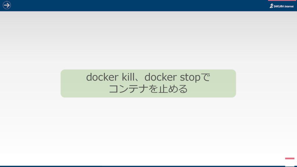7 docker kill、docker stopで コンテナを止める