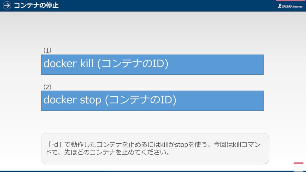コンテナの停止 7 「-d」で動作したコンテナを止めるにはkillかstopを使う。今回はki...