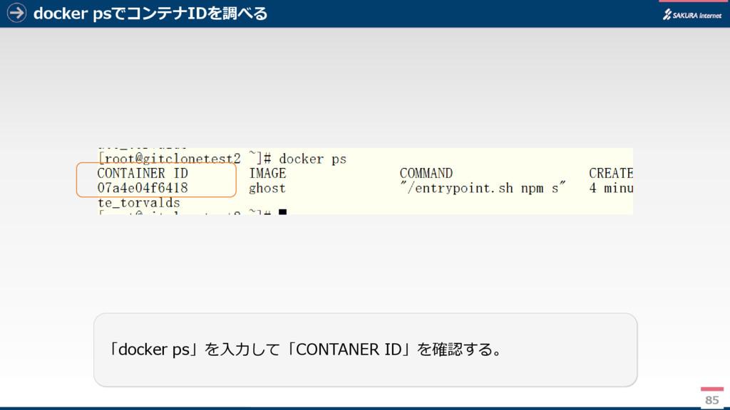 docker psでコンテナIDを調べる 85 「docker ps」を入力して「CONTAN...