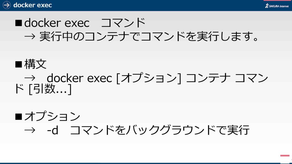 docker exec ■docker exec コマンド → 実行中のコンテナでコマンドを実...