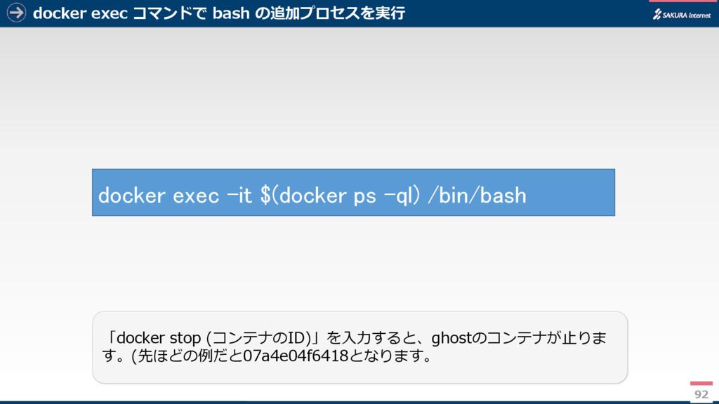 docker exec コマンドで bash の追加プロセスを実行 92 「docker st...