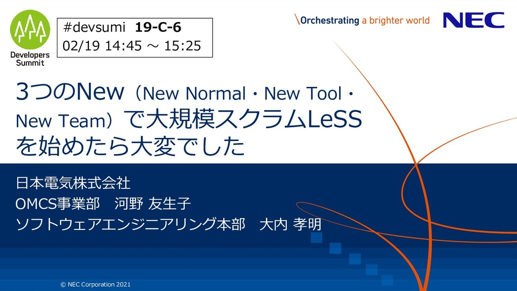 1 © NEC Corporation 2021 3つのNew(New Normal・New ...