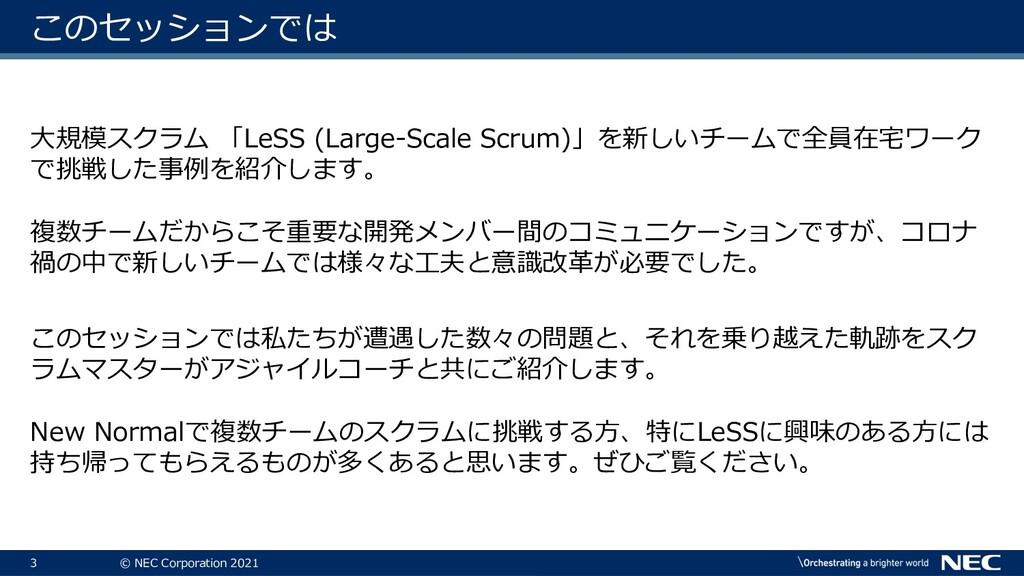 3 © NEC Corporation 2021 このセッションでは 大規模スクラム 「LeS...