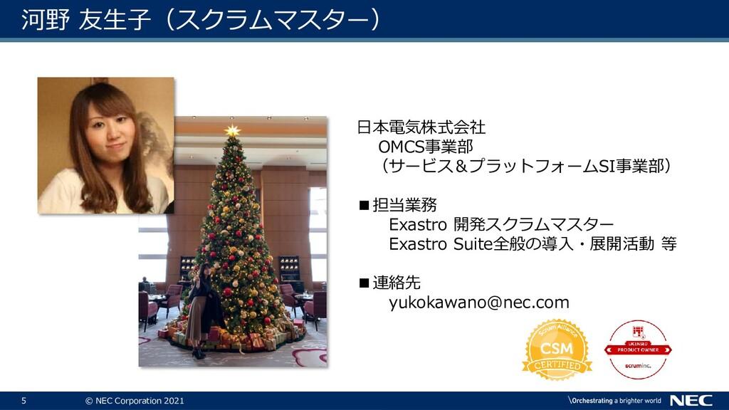 5 © NEC Corporation 2021 河野 友生子(スクラムマスター) 日本電気株...